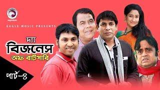 The Business of Batpari | Bangla Natok | Mosharraf Karim, Faruk Ahmed, AKM Hasan, Sohel Khan | E-4