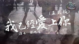 劉旭陽 - 我已經愛上你(正式版)『我已愛上你,我騙不了自己。』【動態歌詞Lyrics】