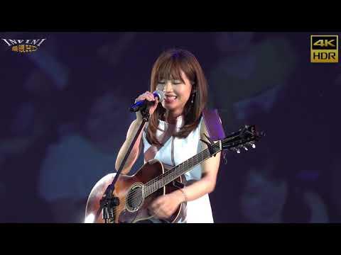 【無限HD】屏東三大日音樂節 吳汶芳 2 心之所向 孤獨的總和(4K HDR)