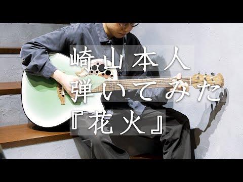 崎山蒼志が崎山蒼志を弾いてみた!~花火~