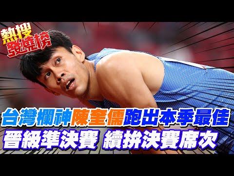 進軍準決賽! 台灣欄神陳奎儒跑出個人本季最佳 成績擇優晉級準決賽 再拼決賽席次@中天新聞