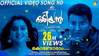 Kondoram Official Video Song HD   #Mohanlal #ManjuWarrier #Shreya Ghoshal #MJayachandran