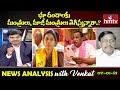 భూ దందాలకు మంత్రులు, మాజీ మంత్రులు తెగిస్తున్నారా.?   News Analysis With Venkat   hmtv