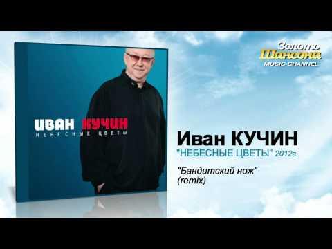 Иван Кучин - Бандитский нож (Remix) (Audio)