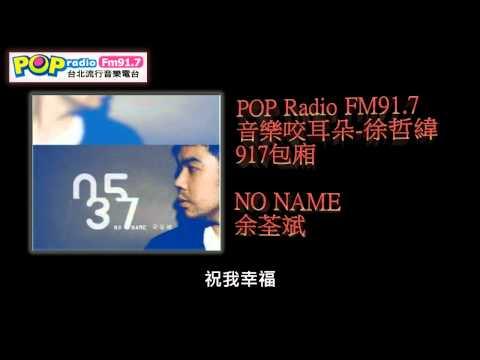 POP Radio FM91.7 音樂咬耳朵-徐哲緯-917包廂 (大來賓 No Name 余荃斌) Song Only