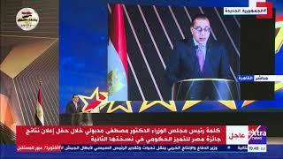 كلمة-رئيس-الوزراء-خلال-حفل-إعلان-نتائج-جائزة-مصر-للتميز-الحكومي-في-نسختها-الثانية