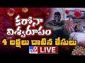 కుమ్మేస్తోన్న కరోనా..! LIVE : Coronavirus In India LIVE Updates - TV9 Digital LIVE