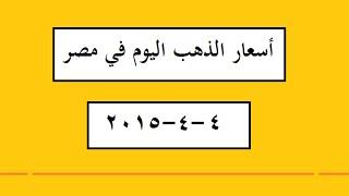 أسعار الذهب اليوم في مصر 4-4-2015