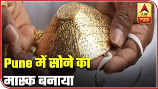 Pune man invests in gold mask worth Rs 6.5 lakh, can be wo..