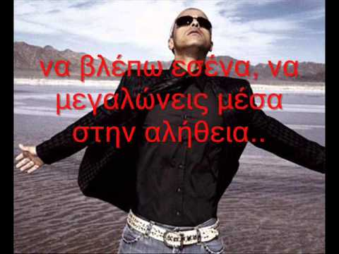 Eros Ramazzotti  la nostra vita with greek subs