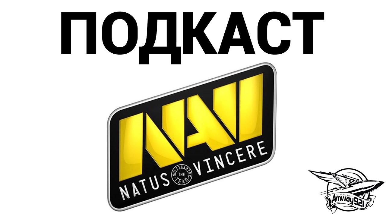 Подкаст - Natus Vincere