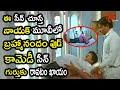 Rajendra Prasad Hilarious Comedy Scenes Back To Back | Telugu Movie Comedy videos | NavvulaTV