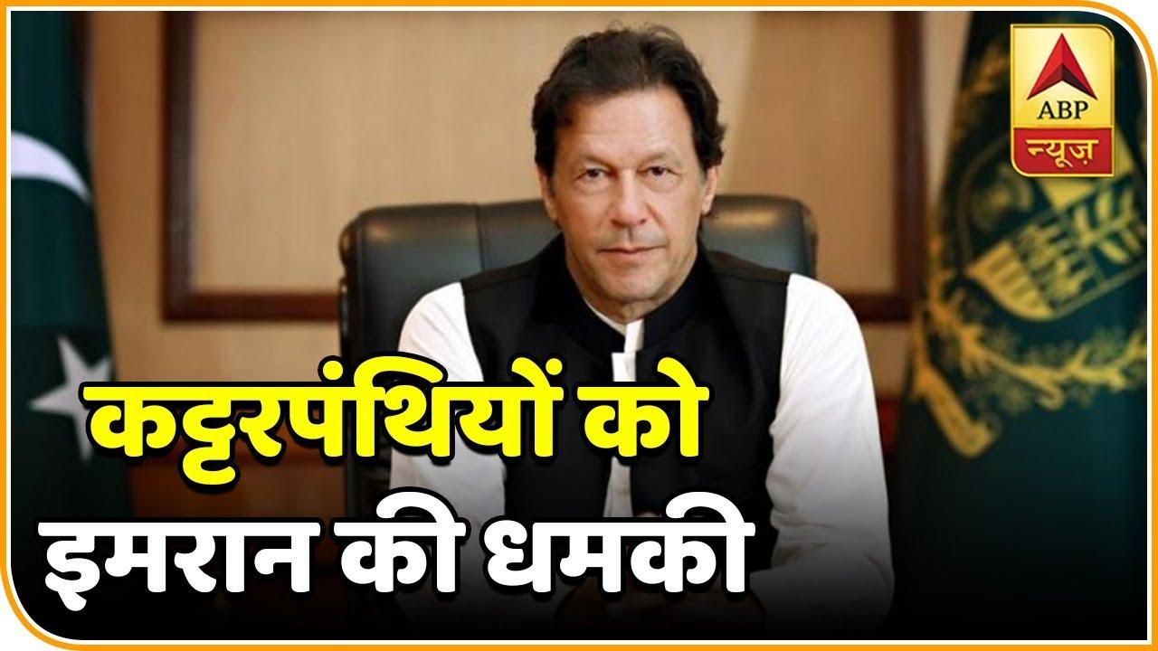 Pak PM Imran Khan Warns Hardliners Over Asia Bibi Case   ABP