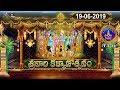 శ్రీవారి కళ్యాణోత్సవం | Srivari Kalyanotsavam |19-06-19 | SVBC TTD
