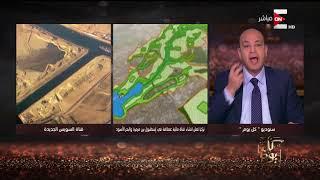 كل يوم - عمرو أديب: العالم بيجري ورانا ولازم نطور مرفق قناة السويس ...