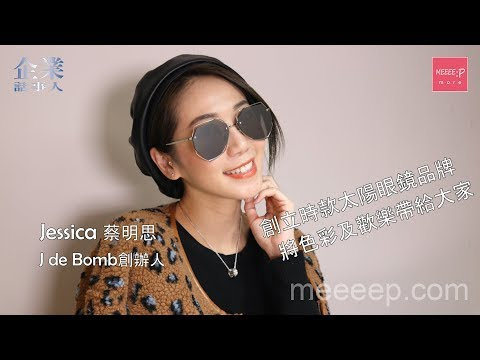 Jessica@SG 出太陽眼鏡將色彩及歡樂帶給大眾