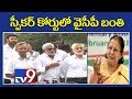 Murali Krishna Analysis on YCP MPs resignations