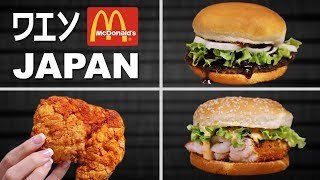 HOW TO MAKE McDONALDS JAPAN