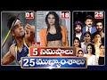 5 Minutes 25 Headlines | Morning News Highlights | 08-08-2021 | hmtv Telugu