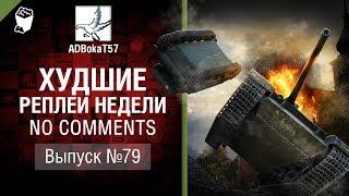 Худшие Реплеи Недели - No Comments №79 - от ADBokaT57