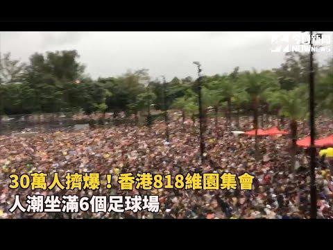 30萬人擠爆!香港818維園集會 人潮坐滿6個足球場