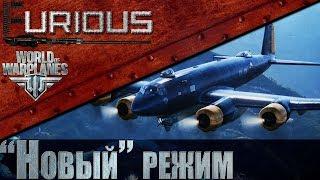 Старый режим лучше новых двух / World of Warplanes /