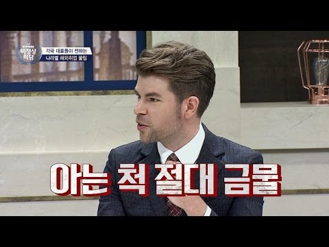 [해외 취업 꿀팁] G9의 나라별 현실 조언! 비정상회담 104회
