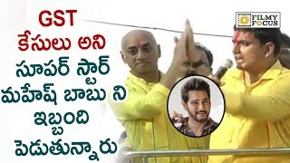Nara Lokesh Comments on Mahesh Babu in Election Campaign-G..