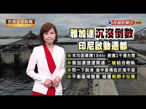 【民視全球新聞】雅加達沉沒倒數 印尼啟動遷都