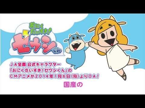 【特報】『おにくだいすき! ゼウシくん』アニメCM化決定!