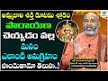 Sri Lalitha Sahasranama Stotram - #70 | Thousand Names of Goddess Lalita | Devotional Tree
