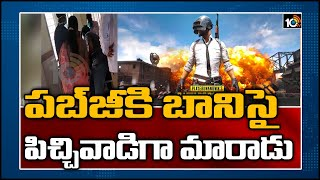 Man loses mental balance after playing PUBG Game in Andhra..
