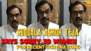 Tollywood writer Suddala Ashok Teja apologies women after ..