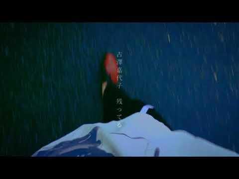 残ってる / 吉澤嘉代子 (Covered by 寺本颯輝 from postman)