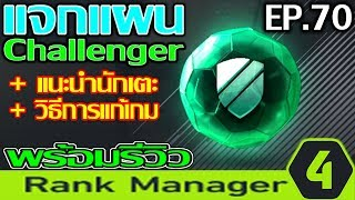 FIFA ONLINE 4 MANAGER - เเจกแผน manager - EP.70 - เเจกเเผน challenger เเนะนำนักเตะ / เเก้เกม