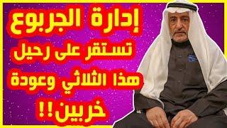 نادي الهلال السعودي برئاسة عبد الله الجربوع يستقر ع ...