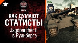 Как думают cтатисты: Jagdpanther II в Руинберге - от Mpexa [World of Tanks]