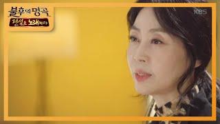치명적인 그녀, 민해경이 부를 김범룡의 노래는? (feat. 비밀병기) [불후의 명곡2 전설을 노래하다/Immortal Songs 2] 20200118