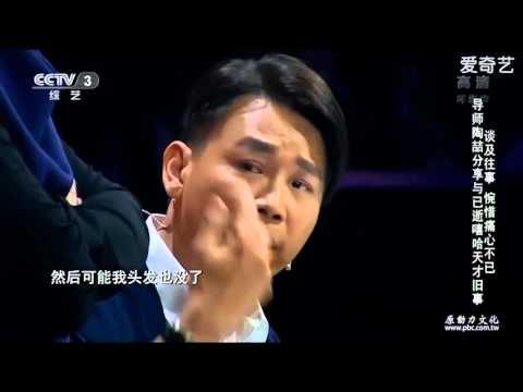中國好歌曲 陶喆憶宋岳庭
