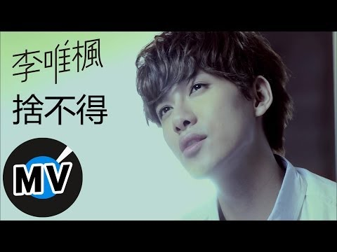 李唯楓 Coke Lee - 捨不得 I'm Gonna Miss You (官方版MV)
