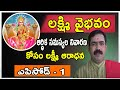 Lakshmi Vaibhavam Epi - 1 | Sri Chirravuri | Ardhika Samasyalu | Money Problems | Lakshmi Kataksham