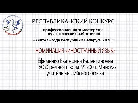 Английский язык. Ефименко Екатерина Валентиновна. 22.09.2020