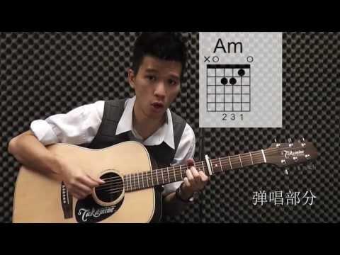#30  梁静茹 - 情歌  建德 吉他教学 课程