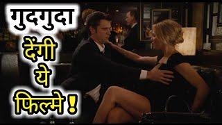 Hollywood superhit comedy movie hindi dubbed ! comedy movie ! bad teacher ! catch me if you can