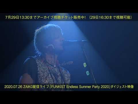 【高画質・別Ver】FUNKIST 7.26配信ライブ ダイジェスト映像