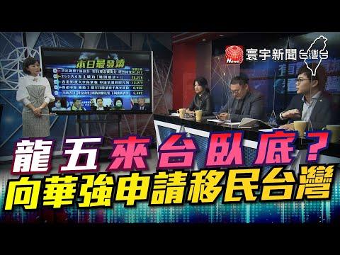 P4龍五來台臥底? 向華強申請移民台灣|有評有據看台灣 20201225