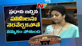 No Confidence Motion: Butta Renuka Speech in Lok Sabha..