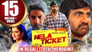Total Herogiri (Nela Ticket) 2021 New Bengali Hindi Dubbed Full Movie | Ravi Teja, Malvika Sharma