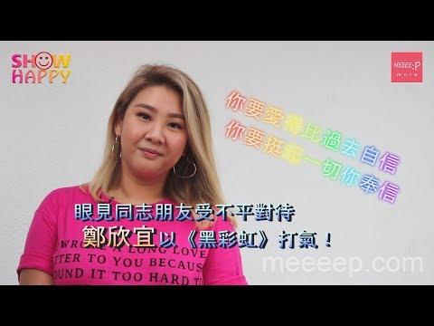 鄭欣宜以《黑彩虹》為同志朋友打氣