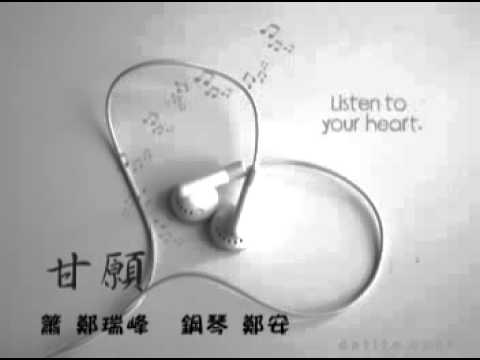 彭佳慧-甘願 洞簫 by 鄭瑞峰  鋼琴 by 鄭 安
